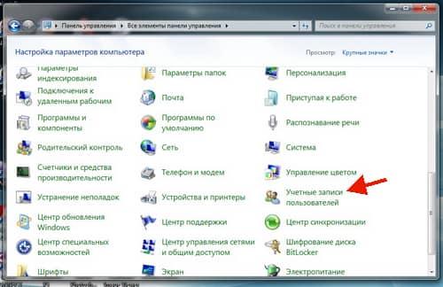 Як поставити пароль на комп'ютер4