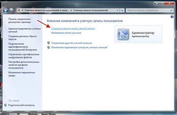 Як поставити пароль на комп'ютер7