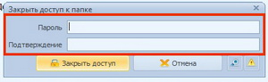 Як поставити пароль на папку14