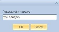 Як поставити пароль на папку16