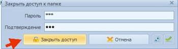 Як поставити пароль на папку17