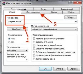 Як поставити пароль на папку2