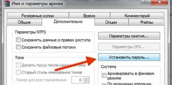 Як поставити пароль на папку3