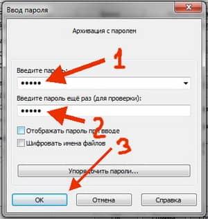 Як поставити пароль на папку4