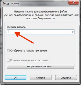 Як поставити пароль на папку6