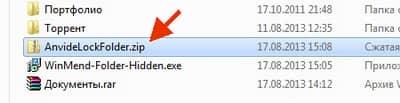 Як поставити пароль на папку7
