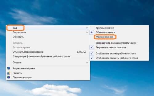 зменшити значки Windows 8