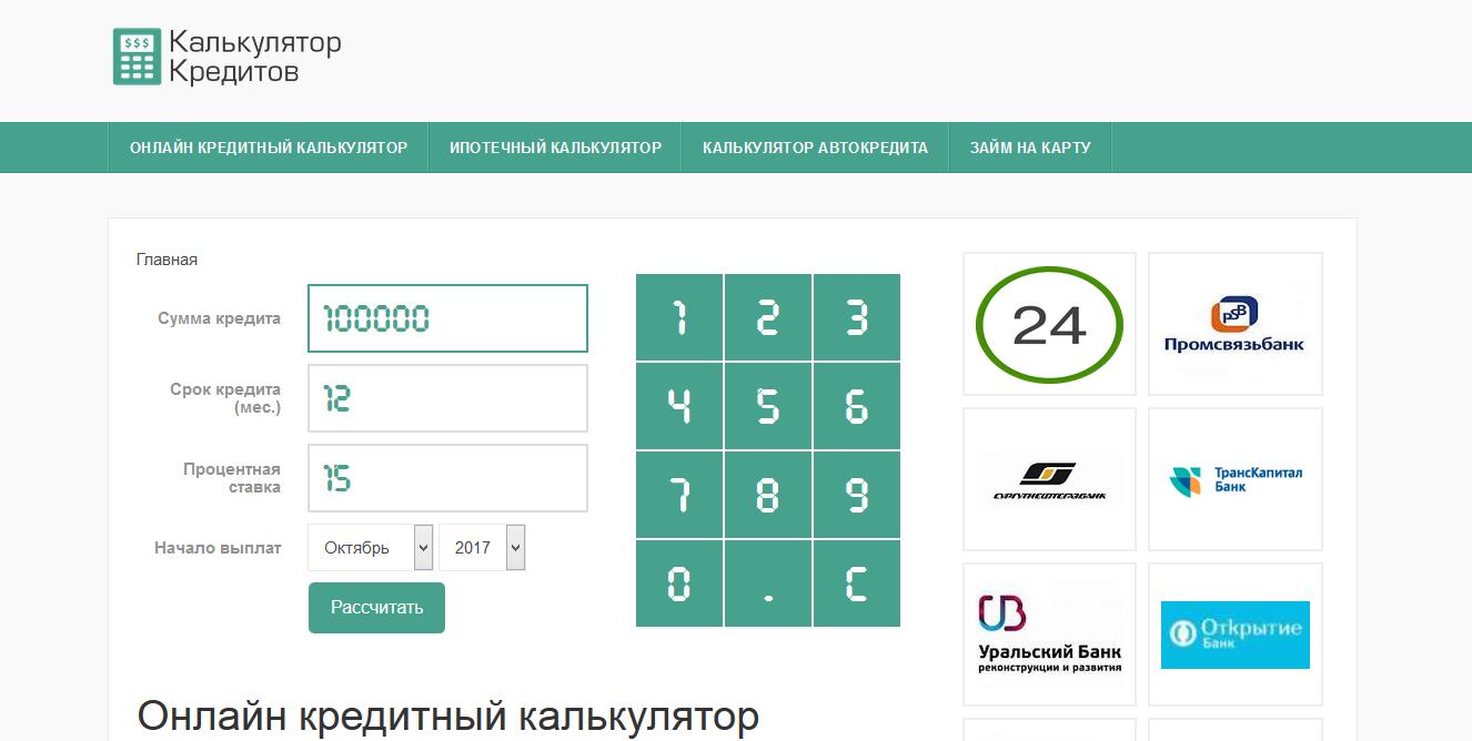 Онлайн іпотечні калькулятори з достроковим погашенням